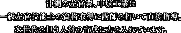 沖縄の左官業、中城工業は一級盛技能士の資格取得に講師を招いて直接指導。次世代を担う人材の育成に力を入れています。